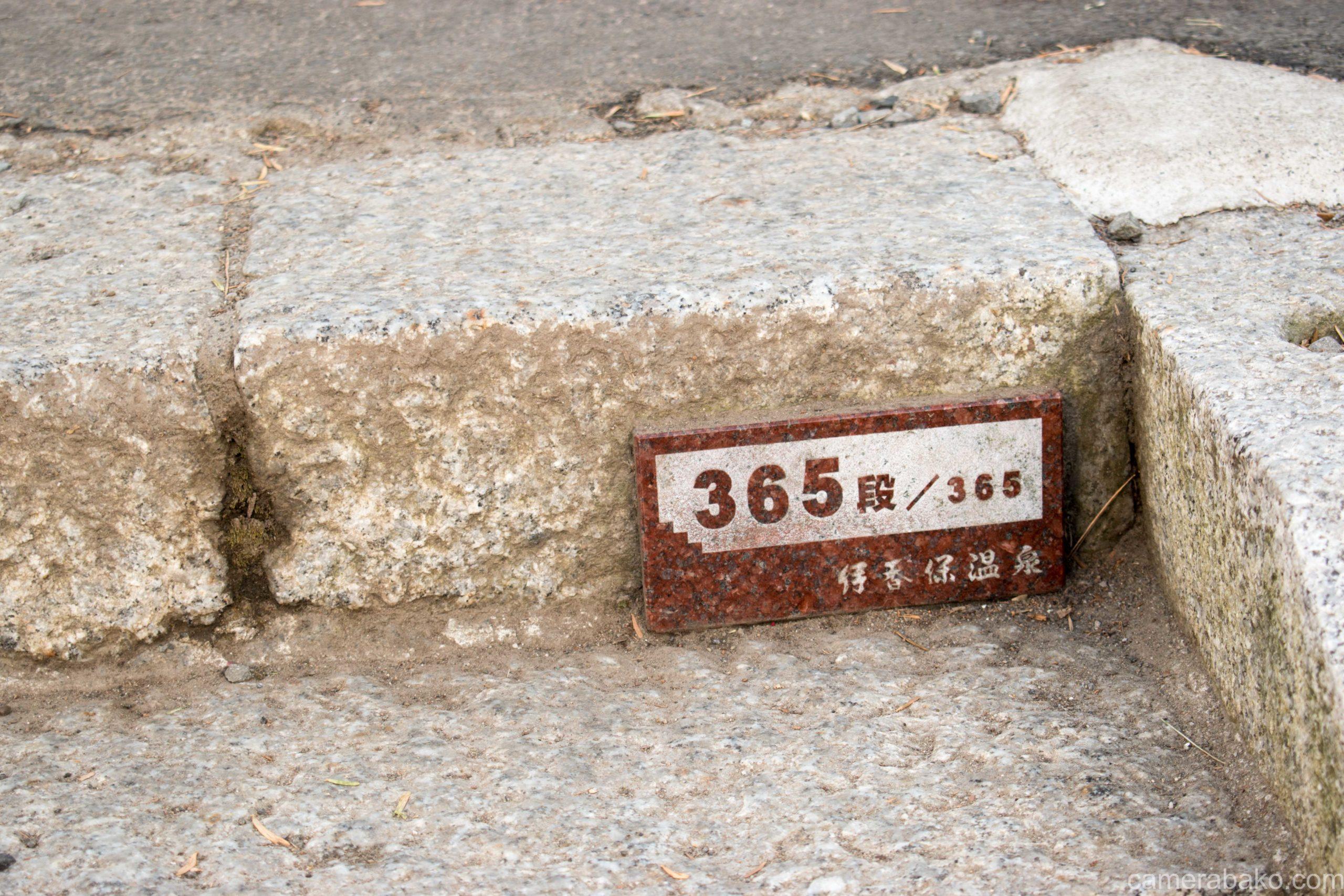 365段、登り切った